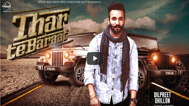 Thar Te Baraat Lyrics | Dilpreet Dhillon | Punjabi Song
