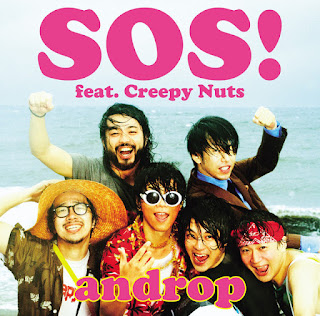 androp-sos-feat-creepy-nuts-lyrics