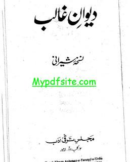Diwan_e_Ghalib Nuskha Sherani