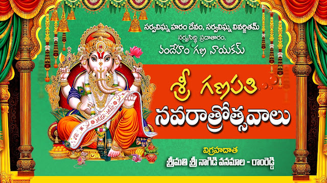 Vinayaka-chavithi-ganesh-navaratri-flex-banner-design-psd-template-free-downloads-for-photoshop