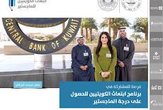 🇰🇼منح دراسية للامير صباح الأحمد جابر الصباح  لكافة المجالات في البنك المركزي 🇰🇼