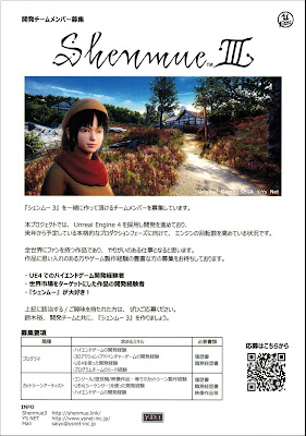 Shenmue 3 recruiting leaflet