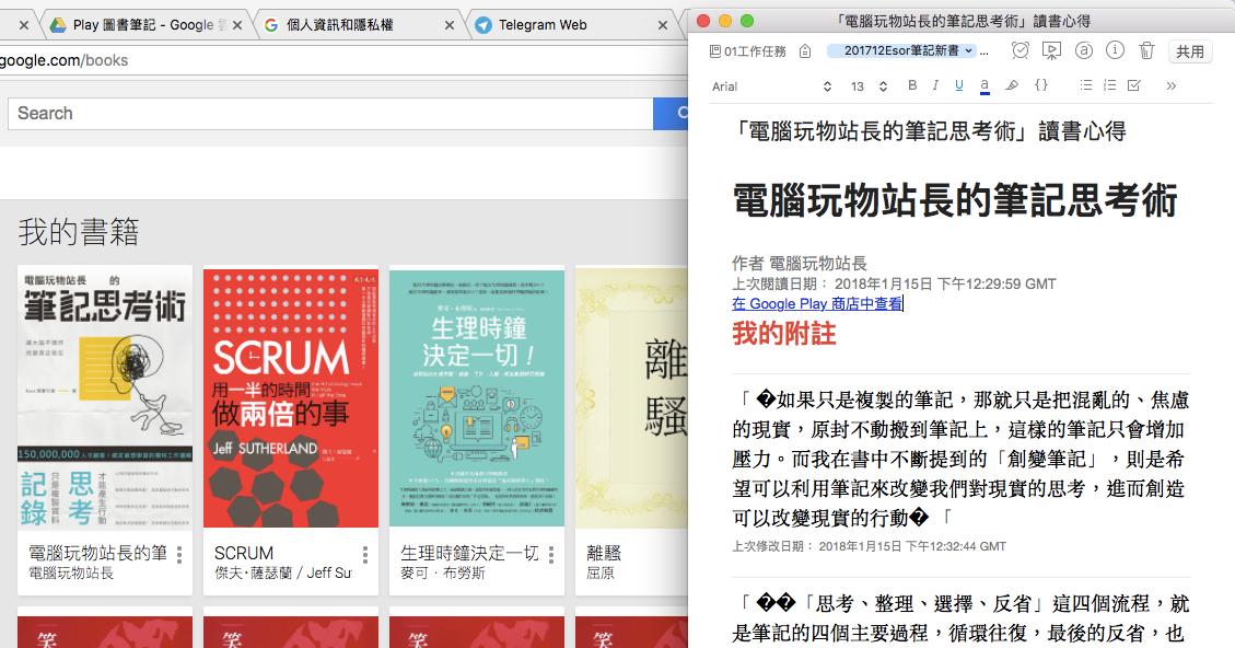 Google Play 讀電子書完整心得教學:朗讀、做筆記、匯出書摘