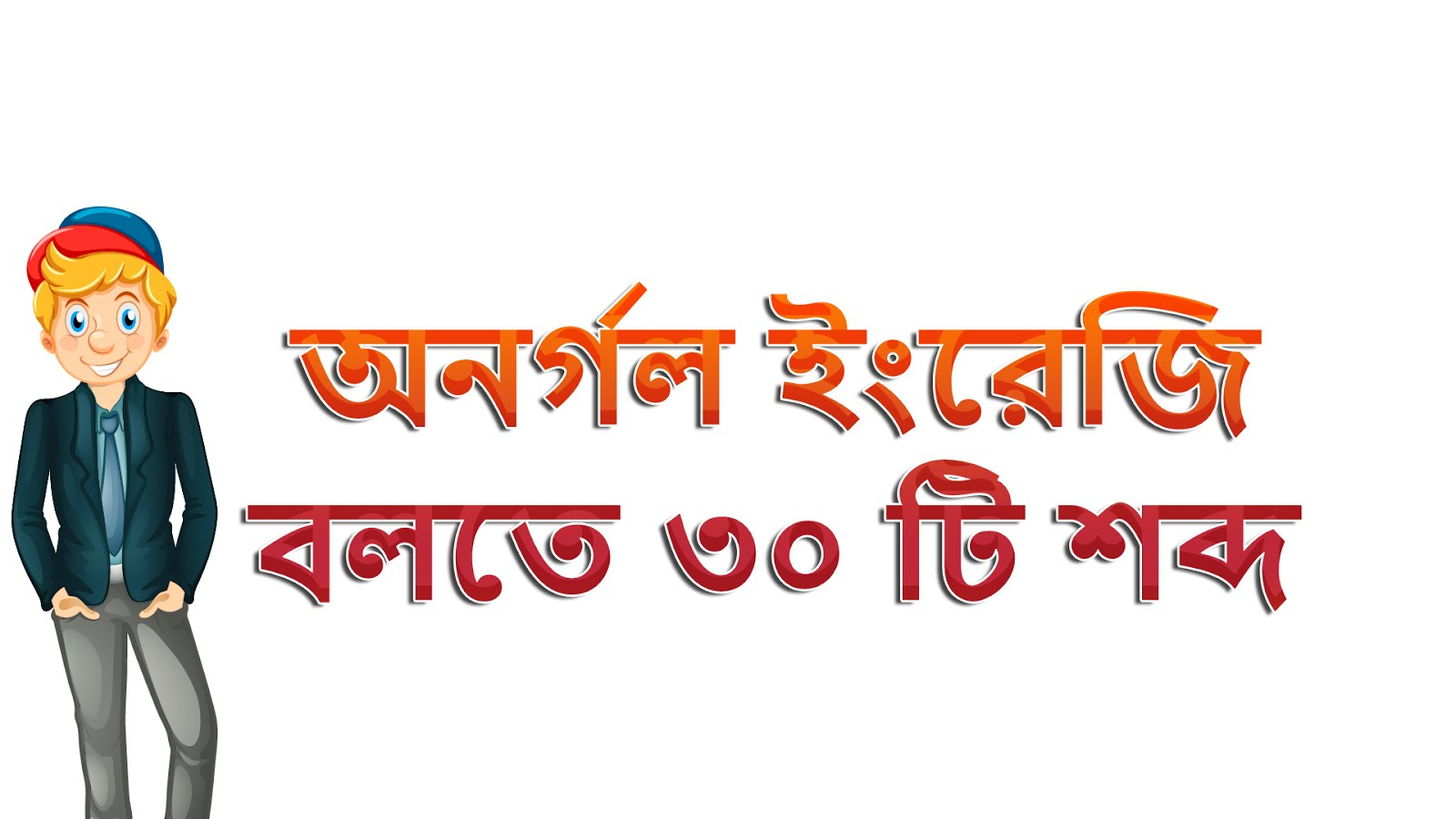 30 Most Common English Words With Bengali Meaning