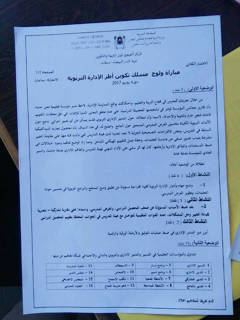 الاختبار الكتابي لمباراة ولوج مسلك تكوين أطر الادارة التربوية مركز الدار البيضاء سطات 2017