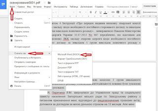 Как редактировать документ и преобразовать в Word