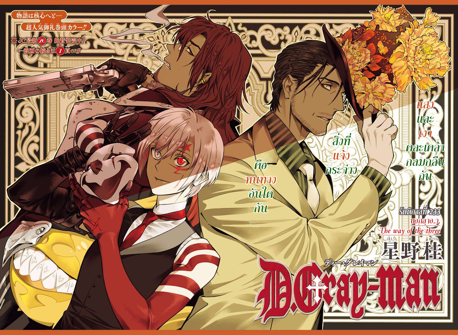 D.Gray-man 233 TH