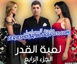 مسلسلات تركية مدبلجة,مسلسل لعبة الجزء الرابع 4 مدبلج,مسلسل لعبة القدر مدبلج