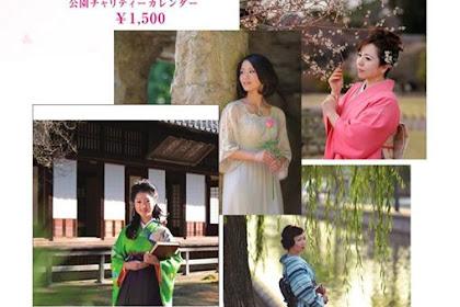 水戸美人×公園チャリティーカレンダー