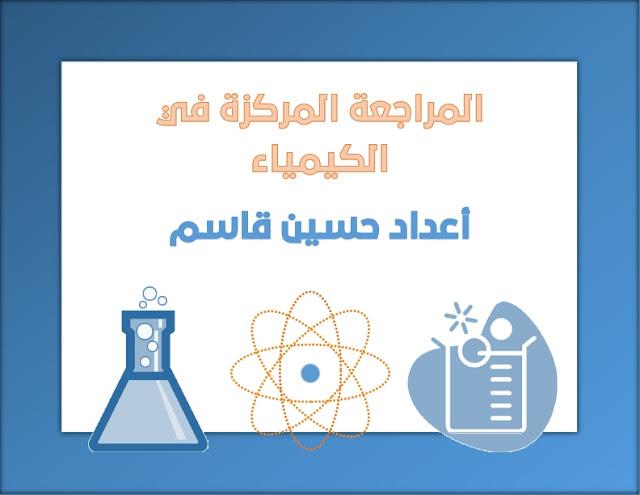 المراجعة المركزة والشاملة بالكيمياء للصف الثالث المتوسط 2017