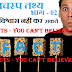 30+ रोचक तथ्य (Amazing Facts You Can't Believe In Hindi)