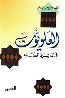 حمل كتاب العلويون في دائرة الضوء - علي عزيز الابراهيم