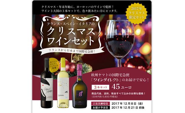 http://www.yamatoeurope.com/japanese/xmaswineset/index.htm