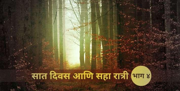 सात दिवस आणि सहा रात्री - भाग ४ - मराठी कथा | Saat Diwas Aani Saha Ratri Part - 4 - Marathi Katha