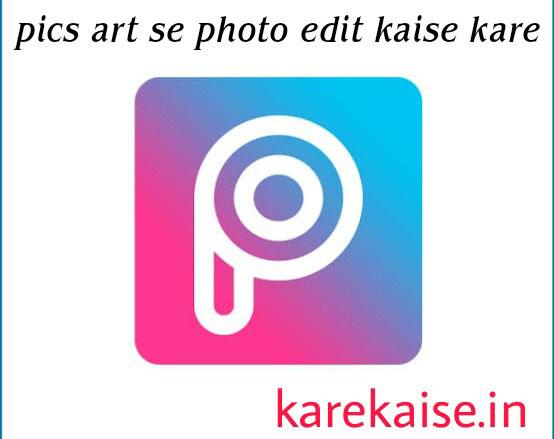 Pics Art se photo editing kaise kare photo cool banaye