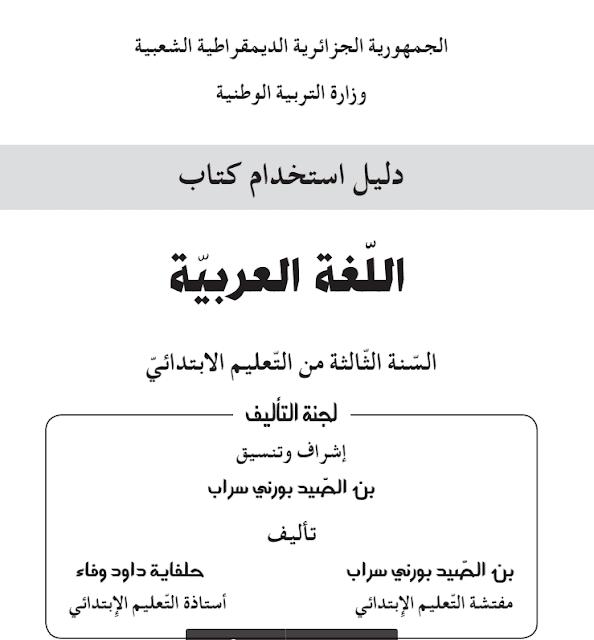 دليل كتاب اللغة العربية للسنة الثالثة 3 إبتدائي - الجيل الثاني