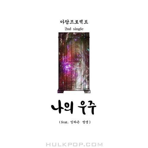 ADAM Project – 나의 우주 – Single