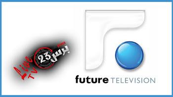 بث المباشر قناة المستقبل