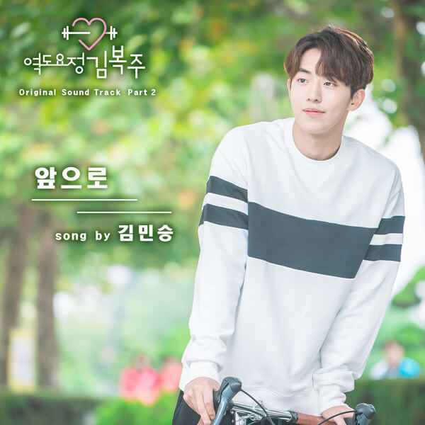 Kim Min Seung – From Now On (앞으로) (Weightlifting Fairy Kim Bok Joo OST)