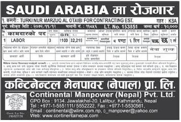 Jobs for Nepali in Saudi Arabia , Free Visa Free Ticket Salary -Rs.32,219/
