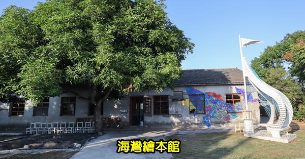 台中清水|海灣繪本館|親子景點|手作DIY|美好書席|台中港區藝術中心對面