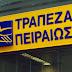 Τράπεζα Πειραιώς: Πώληση 16 ακινήτων, στα €1,8 εκατ. το συνολικό τίμημα