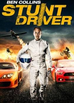 Làm Chủ Đường Đua - Ben Collins Stunt Driver (2015)   Bản đẹp + Thuyết Minh
