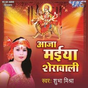 Aaja Maiya Sherawali