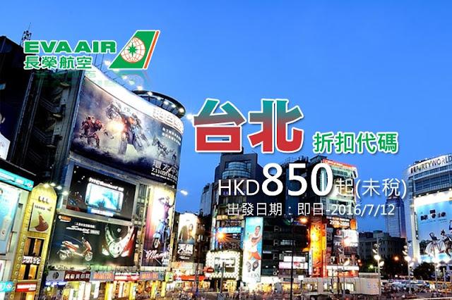 7月頭前出發 !長榮航空【Last Minute】優惠碼, 香港飛台北 HK$850起,只限4日。