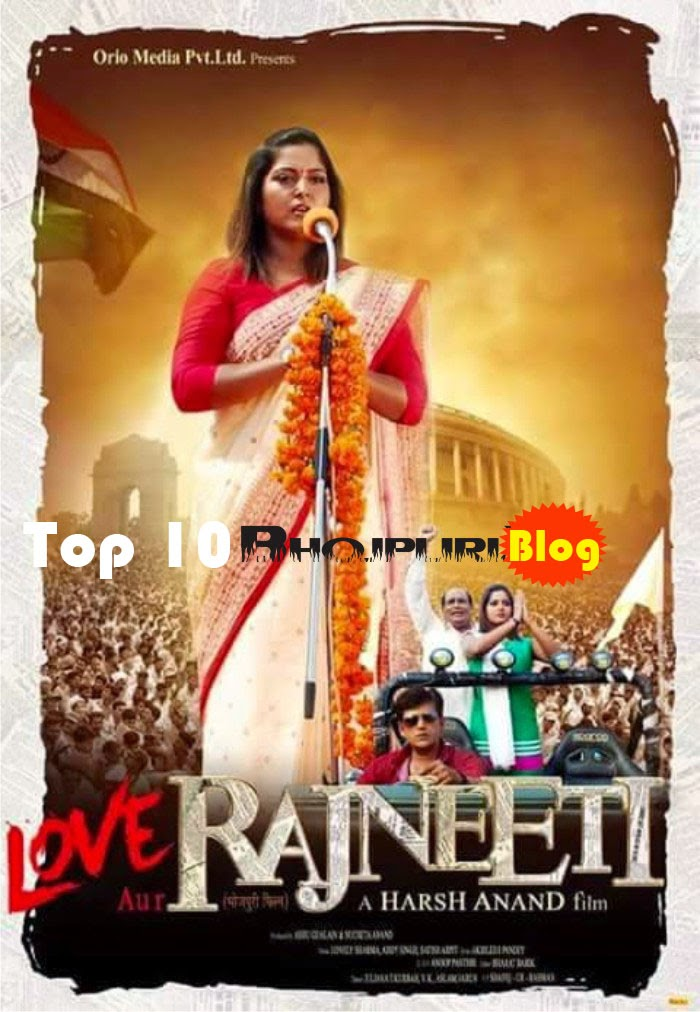Upcoming movie Love Aur Raajniti Ravi Kishan, Anjana Singh New Poster & Release date, star cast
