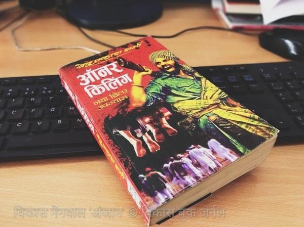 ऑनर किलिंग - वेद प्रकाश शर्मा