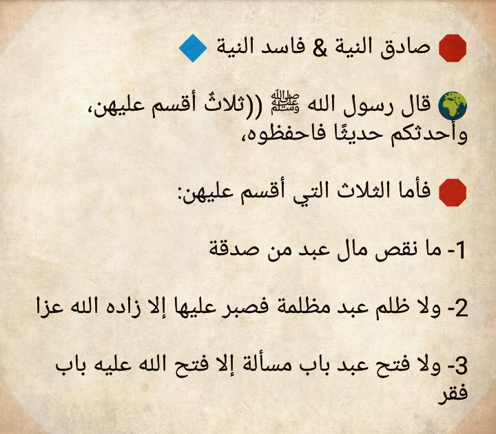 صادق النية & فاسد النية 2CoFJhR