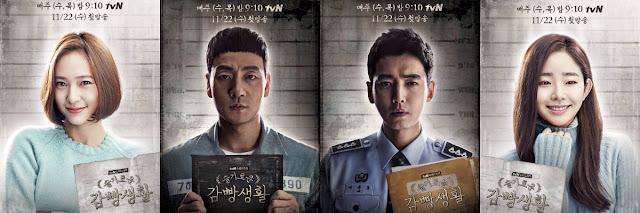tvN新水木劇《機智牢房生活》公開人物海報 《請回答》導演編劇再寫囚犯與獄警的故事