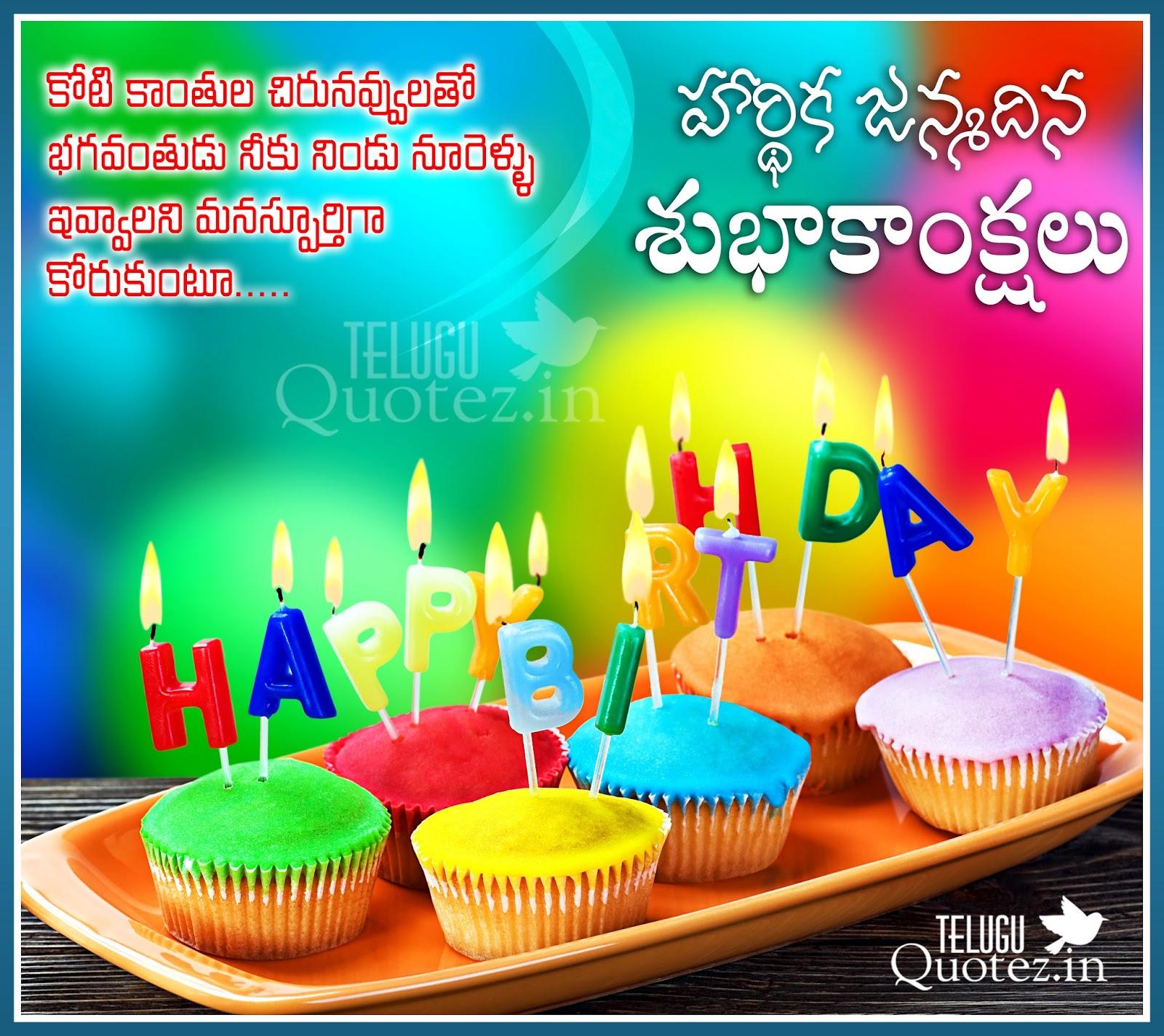 Happy Birthday Quotes In Hindi: Latest Happy Birthday Quotes In Telugu Language