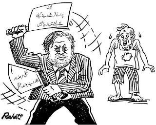 Malik TV KTS: Pakistani TAX Funny New Images 2013
