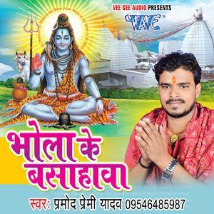 Bhola Ke Basahawa - Pramod Premi Yadav 2016 Best kanwar Bhajan