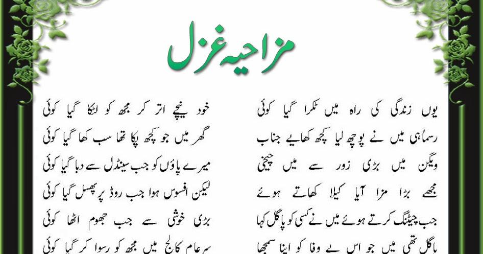 Urdu maza 28 - 3 6
