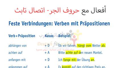لائحة أهم الافعال المتصلة مع حروف الجر في اللغة الالمانية مع أمثلة  Verben mit Präpositionen