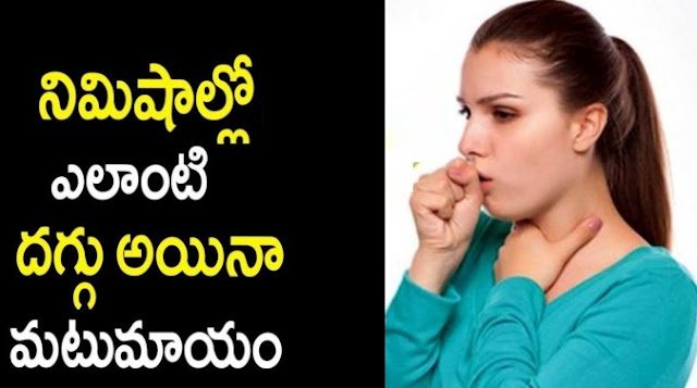 natural remedies for dry cough, remedies for cough, how to get rid of dry cough, home remedies for cough, best remedies for cough and dry cough, health tips, health news, say cinema,