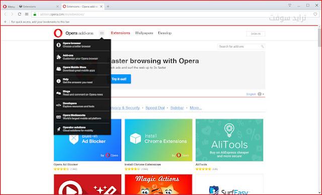 تحميل متصفح أوبرا براوزر Opera 3.jpg