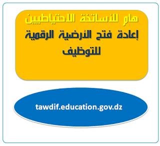 موقع استغلال قوائم الإحتياط لوزارة التربية