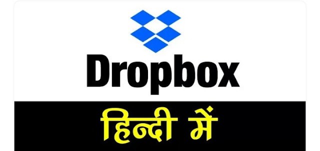 Dropbox Kya hai aur Dropbox Kaise Use Kare? hindi me