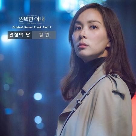 Lyric : Gil Gun (길건) - I'm Okay (괜찮아 난) (OST. Ms. Perfect)
