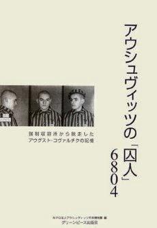 アウシュヴィッツの「囚人」 6804