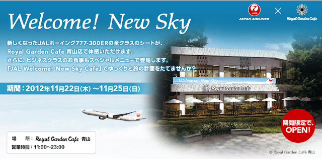 "JAL opens ""JAL Welcome! New Sky Cafe"" for a limited time"