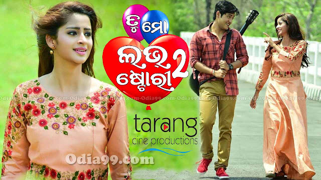 Tu Mo Love Story 2 Odia Movie Image, Shooting Set Pic