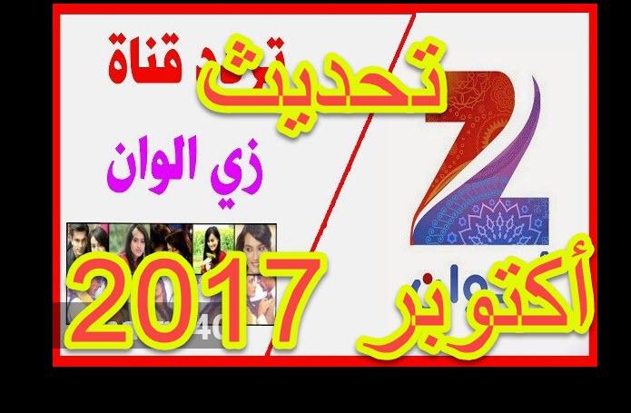التردد الجديد لزي الوان Zee Alwan Tv Channel على النايل سات