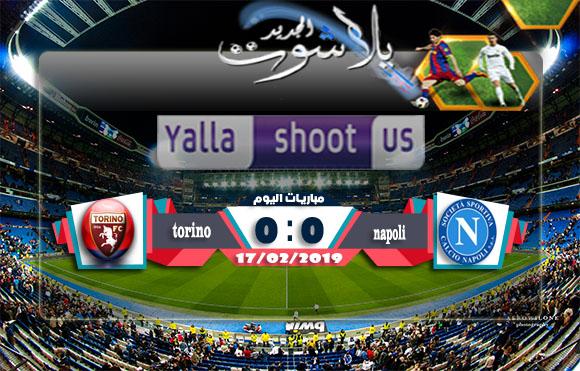 اهداف مباراة نابولي وتورينو اليوم 17-02-2019 الدوري الايطالي