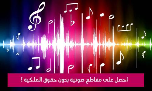 أفضل المواقع للحصول على مقاطع صوتية بدون حقوق الملكية !