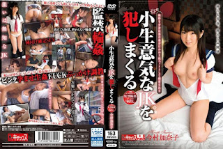 KTKP-091Imamura Spree Committed A Cheeky Of JK Kanako